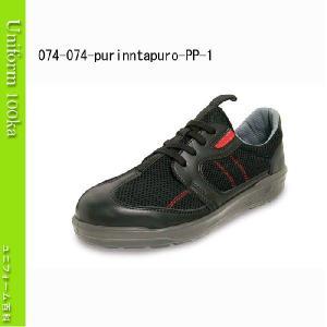 ウレタン底安全靴・メッシュ JSAA規格 軽い!ムレない!すべらない! Nosacks プリンタープロPP-1|uniform100ka