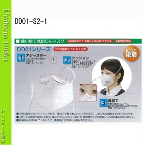 使い捨て式防じんマスク ぴったり密着 DS2 花粉・大気汚染・PM2.5対策 10枚入り シゲマツ|uniform100ka