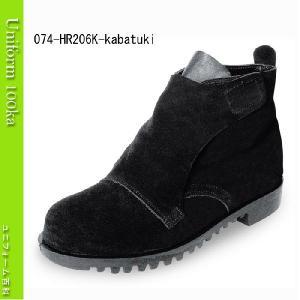 溶接・炉前作業用安全靴 耐熱に優れるショートブーツ Nosacks HR206K(カバー付)|uniform100ka