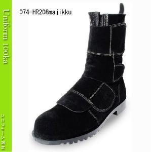 溶接・炉前作業用安全靴 ガッチリとまる、マジックタイプ Nosacks HR208マジック|uniform100ka