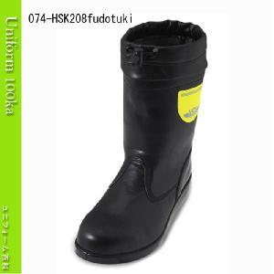 アスファルト舗装工事用安全靴 履き口からのアスファルト屑をシャットアウト Nosacks HSK208フード付き|uniform100ka