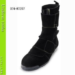 建設・解体作業用安全靴 鍛冶鳶 JIS規格 Nosacks KT207