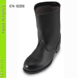 ゴム底スタンダード 脱ぎ履き簡単な半長靴 JIS規格 Nosacks SC208|uniform100ka
