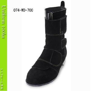建設・解体作業用安全靴 溶接プロ JIS規格 Nosacks WD-700|uniform100ka