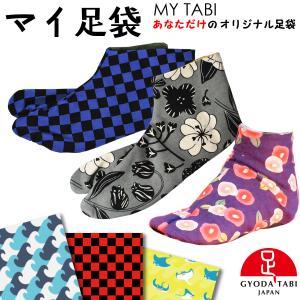 マイ足袋/My Tabi/オリジナル足袋/世界でただ一つの足袋/行田足袋|uniform100ka