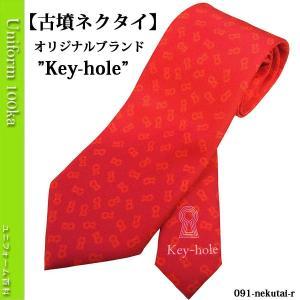 [武蔵野ユニフォーム]【古墳ネクタイ】古代デザイン鍵穴 レッド《091-ネクタイR》|uniform100ka