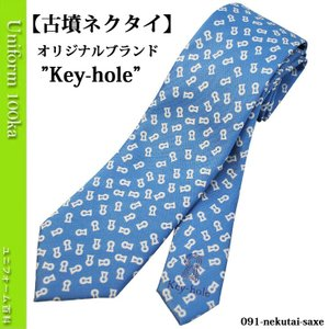 [武蔵野ユニフォーム]【古墳ネクタイ】古代デザイン鍵穴 サックス《091-ネクタイsaxe》|uniform100ka