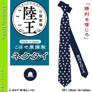 【陸王】TBSドラマ陸王公式グッズ/<数量限定>こはぜネクタイ 《091-rikuou-tie-kohaze》|uniform100ka