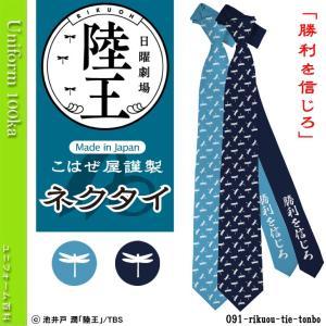 【陸王】TBSドラマ陸王公式グッズ/<数量限定>とんぼネクタイ 《091-rikuou-tie-tonbo》|uniform100ka