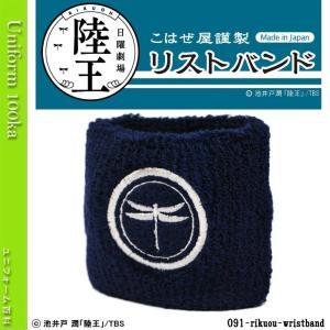 【陸王】TBSドラマ陸王公式グッズ/<数量限定>リストバンド 《091-wristband》|uniform100ka
