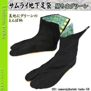 [武蔵野ユニフォーム]サムライ地下足袋/勝ち虫【とんぼ柄】グリーン《091-samuraijikatabi-tonbo-GR》|uniform100ka