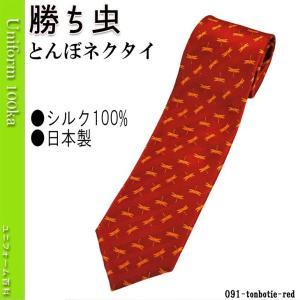 [武蔵野ユニフォーム]勝ち虫【とんぼネクタイ】 レッド《091-tonbotie-red》|uniform100ka