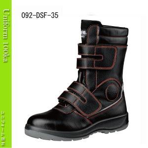 安全靴 JPSA A種合格デサフィオ ブーツ マジックテープタイプ DONKEL|uniform100ka