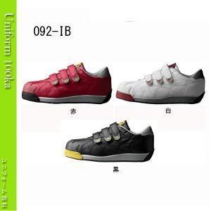 安全靴 ディアドラIBIS スニーカー マジックテープタイプ  DONKEL|uniform100ka