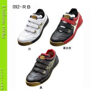 安全靴 スニーカー マジックテープタイプ ディアドラROBIN DONKEL|uniform100ka