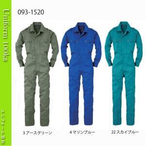 ツヅキ服 秋冬 長袖ツナギ サイズが豊富 エスケープロダクト 1520|uniform100ka