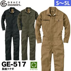 ツヅキ服 秋冬 長袖ツナギ エスケープロダクト GE-517|uniform100ka