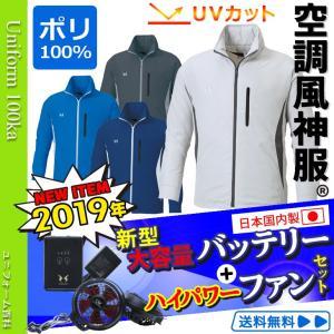空調服 空調風神服 フルセット サンエスフード付ブルゾン(日本製リチウムバッテリー+2018年新型ハイパワーファン)KU90524-u uniform100ka