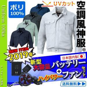 空調服 空調風神服 サンエス 長袖ブルゾン(2018年新型ハイパワーファン+日本製リチウムイオンバッテリー)RD9810H RD9870J KU90544-u|uniform100ka