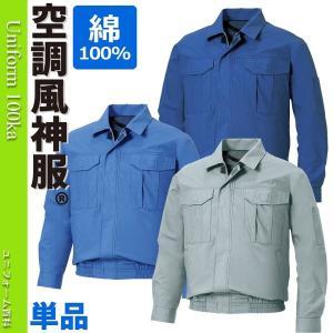 空調服 空調風神服 サンエス 長袖ブルゾン 綿100% (ファンなし/単品/ブルゾンのみ)KU90550|uniform100ka