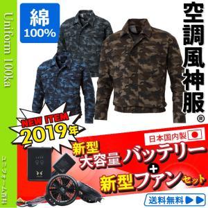 日本国内製リチウムイオンバッテリー+2019年新型ファン+空調服  綿100% 迷彩柄 カモフラ  ...
