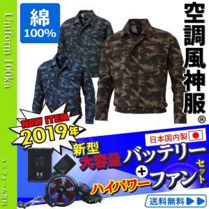 空調服 空調風神服 フルセット サンエス 迷彩 綿100%長袖ブルゾン(日本製リチウムイオンバッテリー+2018年新型ハイパワーファン)RD9810H RD9870J KU91314-u|uniform100ka