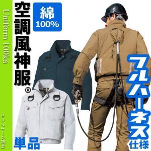 空調服 空調風神服 フルハーネス用長袖ブルゾン 綿100% (ファンなし/単品/ブルゾンのみ)KU91400F|uniform100ka