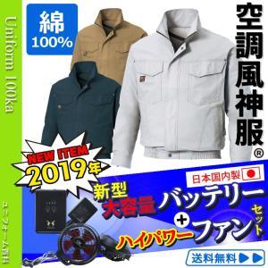 空調服 空調風神服 フルセットサンエス  薄手綿100%(2018年新型ハイパワーファン+日本製リチウムバッテリー)RD9810H RD9870J KU91404-u/KU91400|uniform100ka