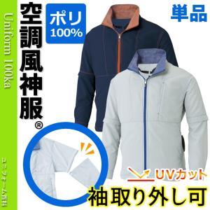空調服 空調風神服 袖取り外し長袖ブルゾン/半袖切替 (ファンなし/単品/ブルゾンのみ)KU91620 uniform100ka