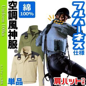 空調服 空調風神服 肩パット付 フルハーネス用長袖ブルゾン 綿100% (ファンなし/単品/ブルゾンのみ)KU93500F uniform100ka