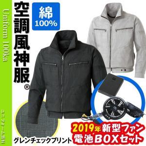 空調服 空調風神服 グレンチェック綿100%長袖ブルゾン (2018年新型ファン/電池ボックスセット)KU93601 uniform100ka