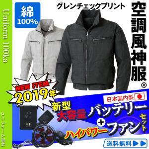 空調服 空調風神服 グレンチェック綿100%長袖ブルゾン(2018年新型ハイパワーファン+日本製リチウムイオンバッテリー)KU93604-u uniform100ka