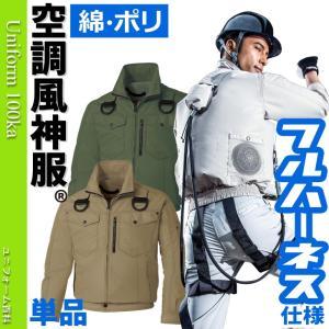 空調服 空調風神服 フルハーネス用長袖ブルゾン (ファンなし/単品/ブルゾンのみ)KU95100F