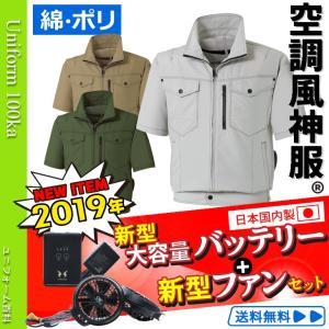 空調服 空調風神服 フルセット 半袖ブルゾン (日本製リチウムイオンバッテリー+2018年新型ファン) RD9810R RD9870J KU95154