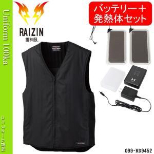 防寒着/メンズ/作業着/おしゃれ/防寒服/防寒着/雷神服/作業服/ウォームベスト/発熱体+バッテリーフルセット/SUN-S/RD9452|uniform100ka