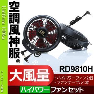 空調服 空調風神服 斜めファンユニット ハイパワー (空調風神服)専用 2018年新型   (ファン2個・ケーブル) RD9810H|uniform100ka