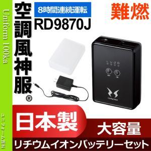 空調服 RD9870J 空調風神服 リチウムイオンバッテリーセット (空調風神服) サンエス 最新型/日本製  RD9870J|uniform100ka