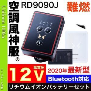 ◎新型の日本製空調服用のリチウムバッテリーです!!(RD9890J)  【セットの内容】 バッテリー...