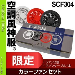 空調服 空調風神服 数量限定 2018年新型 ファンユニット 4色/白/赤/黒/灰 (空調風神服)専用   (ファン2個・ケーブル) SCF304|uniform100ka