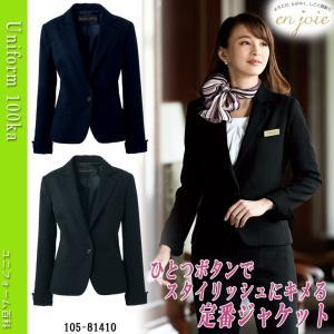 事務服 ジャケット 組み合わせ自由なセットアップシリーズ 紺/黒 en joie(アンジョア) 17号 19号|uniform100ka