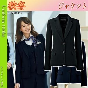 事務服 ジャケット トリクシオンサージ 美しいシルエット en joie(アンジョア) 5号-19号 81415|uniform100ka