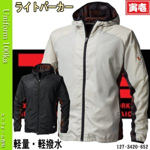 作業服/作業着/ライトパーカー/3420/軽量/軽撥水/寅壱/127-3420-652|uniform100ka