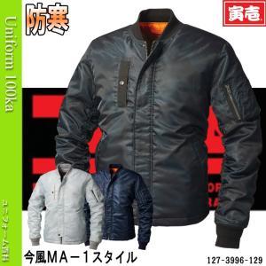 作業服/防寒着/寅壱2型MA-1/3996/軽量/保温性/高強度/寅壱/127-3996-129 uniform100ka
