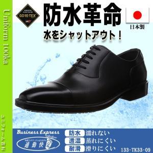 メンズ/ビジネスシューズ/本革/紳士靴/日本製/ゴアテックス/通勤快足/紐靴/3E/アサヒ/ASAHI/AM33091/TK-33-09/ブラック|uniform100ka