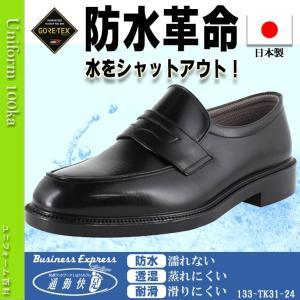 メンズ/ビジネスシューズ/本革/紳士靴/日本製/ゴアテックス/通勤快足/4E/アサヒ/ASAHI/AM31241/TK31-24/ブラック|uniform100ka