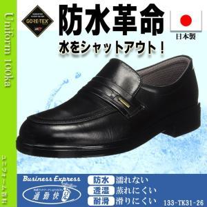 メンズ/ビジネスシューズ/本革/紳士靴/日本製/ゴアテックス/通勤快足/4E/アサヒ/ASAHI/AM31261/ブラック|uniform100ka