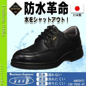 メンズ/ビジネスシューズ/本革/紳士靴/日本製/ゴアテックス /通勤快足/4E/アサヒ/ASAHI/AM32471/ブラック|uniform100ka