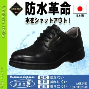 メンズ/ビジネスシューズ/本革/紳士靴/日本製/ゴアテックス/通勤快足/4E/アサヒ/ASAHI/AM32481/ブラック|uniform100ka