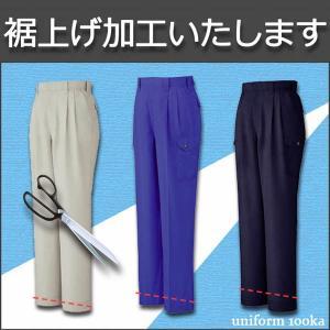 裾上げ加工(作業パンツ、スラックス、ツナギ)/作業着/作業服|uniform100ka