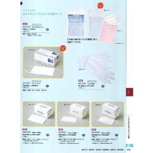 フルテクトマスク(PM2.5対策マスク)861091 FTCTM シキボウ|uniform1|03